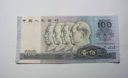 第四版人民幣100元80版和90版哪個更值錢?值得入手收藏嗎?