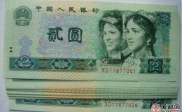 第四套人民币2元今日价格是多少?第四套人民币2元行情趋势