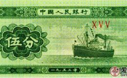 1953年五分的紙幣現在市場價值多少錢???