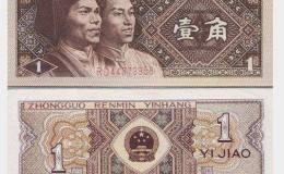 1980年1角纸币最新回收价格是多少?