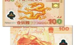 2000年100元千禧年龙钞价格是多少?2000年100元千禧龙钞升值潜力