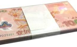 2000年千禧龙钞价格是多少?2000年千禧龙钞升值空间分析