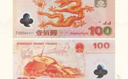 2000年千禧龙钞双连体价格是多少?2000年千禧龙钞双连体收藏价值