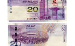 2008奧運會澳門紀念鈔價格是多少?2008奧運會澳門紀念鈔收藏價值