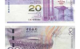 2008年澳門奧運紀念鈔值多少錢?2008年澳門奧運紀念鈔收藏前景分