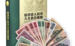2007年第四套人民币珍藏版价格是多少?值得入手收藏吗?
