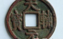 天辅元宝发行背景分析,天辅元宝收藏价值怎么样?