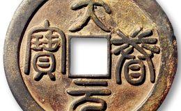 """仅此一枚的金""""天眷元宝""""折二篆书试铸样钱,你见过吗?"""