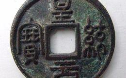 皇统元宝图片分析,了解皇统元宝收藏价值