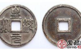 皇统元宝发行背景分析,皇统元宝市场行情分析