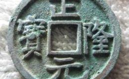 正隆元宝值不值钱?正隆元宝价值最高的版本都有哪些?