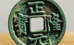 正隆元寶收藏價值分析,六個正隆元寶最少見的版本