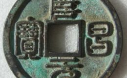 阜昌元宝是哪个朝代发行的?阜昌元宝收藏价值怎么样?