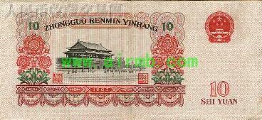 65年10元纸币的保存方法
