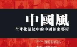 中国风:全球化语境中的中国抽象艺术