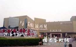 第三届广州三年展:与后殖民说再见
