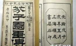 清版古书善本收藏拾萃