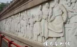 记中央美院美术馆浮雕带