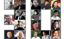 改革开放30年中国人物画巡礼