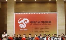 透过百家金陵展看中国现实主义