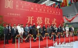 第11届全国美展雕塑展长春开幕