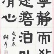 张铜彦隶书管窥:方正圆劲 沉雄厚重