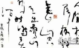 中国书法60年 从小众走向大众
