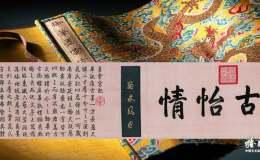 """2009拍卖场上的""""御林军""""凸显宫廷艺术价值"""