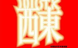 """关于""""你西我东——中国当代艺术展""""的对话"""
