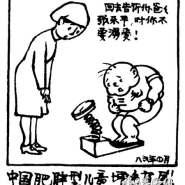 如何看华君武漫画