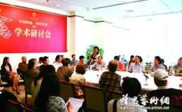 """""""中国风格·时代丹青展览""""学术研讨会摘要"""
