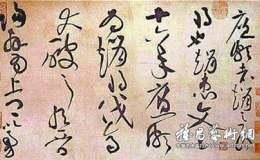 世界的毕加索vs中国黄庭坚