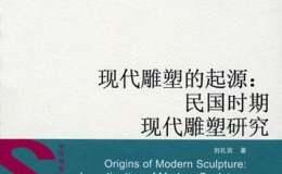 现代雕塑的起源