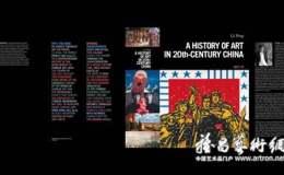 《20世纪中国艺术史》英文版译者序言