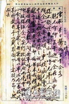 两蒋日记引爆蒋家两代跨海争继承权大战