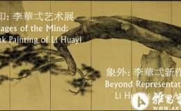 沉静自然——李華弌的山水世界