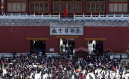 故宫是世界文化遗产 门票收入多并非好事(附图)