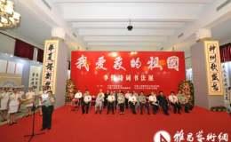 《我爱我的祖国:李铎诗词书法展》在京举办(图文)
