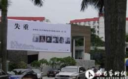 失重——深圳本土青年艺术家当代艺术交流展第一回