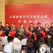 太湖画派历代名家作品展在京成功举办