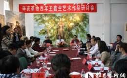 《辛亥革命百年王鑫生艺术作品研讨会》在宋庄举行