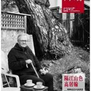 """高居翰的""""图说中国绘画史"""""""