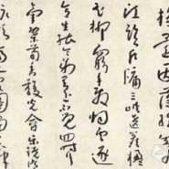浅析八大山人的书画互渗(上)