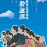 贾廷峰:幸福像花儿一样——我给邵妈妈办画展