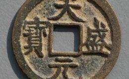 天盛元宝什么时候发行的?天盛元宝发行意义有哪些?