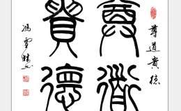 篆书书法作品欣赏