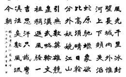魏碑书法作品欣赏