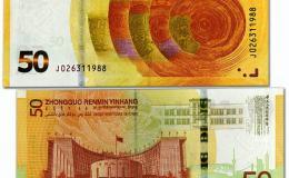 50元70周年纪念钞价格回收多少钱?有什么收藏价值?