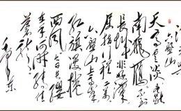 毛体书法作品欣赏