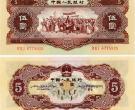 第二套人民币黄五元回收价格是多少?防伪特性是什么?